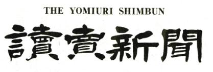 logo_yomiuri